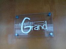 Grand Lumiere  グランルミネール  |  〜health&beauty〜   のロゴ