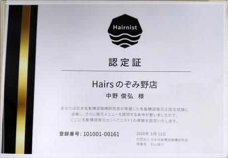 Hairs London  (旧 Heads) のぞみ野店