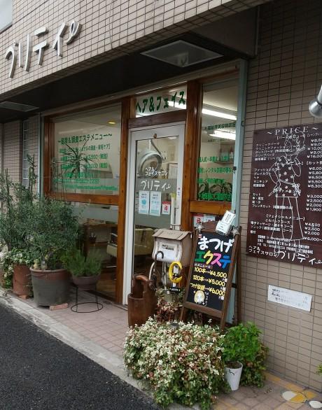 ヘア&フェイスサロン プリティ〜