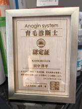 """ザ!育毛!マイクロスコープ使用でAnagin""""新しい毛母細胞活性システム"""""""