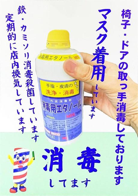 Kamikouchi メンズサロン 髪高地 灘/岩屋/春日野道/HAT神戸/西灘/ポートアイランド/摩耶駅