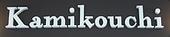 Kamikouchi メンズサロン 髪高地 灘/岩屋/春日野道/HAT神戸/西灘/ポートアイランド/摩耶駅 カミコウチ