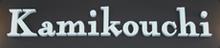 Kamikouchi メンズサロン 髪高地 灘/岩屋/春日野道/HAT神戸/西灘/ポートアイランド/摩耶駅 | カミコウチ  のロゴ