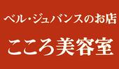 こころ 美容室 ココロ ビヨウシツ (弱酸性パーマ・カラー専門店/女性専用)