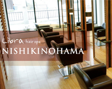Libra hair spa  二色浜店 | リーブラヘア スパ  ニシキノハマテン のイメージ