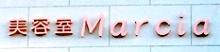 美容室マーシャ  | ビヨウシツ マーシャ  のロゴ