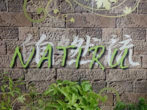 サロンのテーマは「自然流(NATIRU)」