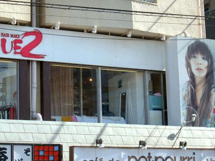 HAIR MAKE UE2 三国ヶ丘駅前店