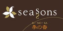 Seasons 季の香府中店  | シーズンズキノカフチュウテン  のロゴ