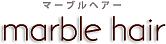 marble hair 西野店 マーブルヘアー ニシノテン