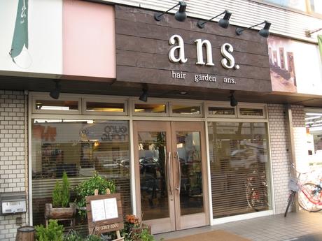 hair garden ans. 上北沢店