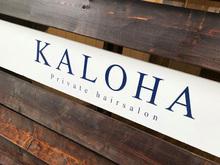 KALOHA private hairsalon  | カロハ プライベートサロン  のロゴ