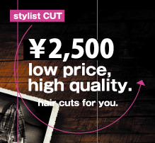 ★STYLIST CUT ¥2,500★