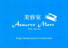 Azzurro Mare  | アズーロ マレ  のロゴ