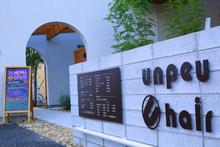 unpeu hair 桂店  | アンプヘアー カツラテン  のイメージ