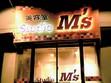 Studio M's 鎌取店