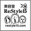 美容室Re:Style15+交野店  | ビヨウシツリスタイルフィフティーンプラスカタノテン  のロゴ
