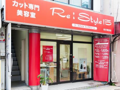 美容院Re:Style15枚方駅前店