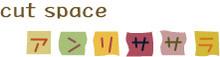 cut space アンリササラ  | カットスペース アンリササラ  のロゴ