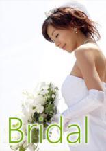 「なりたい私」理想の花嫁になる〜bridal〜