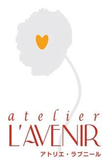 atelier L'AVENIR  | アトリエ ラブニール  のロゴ