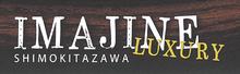 IMAJINE 経堂店  | イマジン キョウドウ  のロゴ