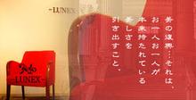 -LUNEX-  | ルネックス  のイメージ