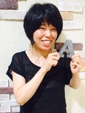 村田 容子