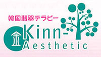 金 エステティック  | Kinn-Aesthetic キン・エステティック  のロゴ