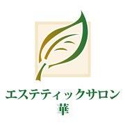 エステティックサロン 華  | エステティックサロン ハナ  のロゴ