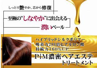 美髪チャージという新感覚テクノロジー『サイエンスアクア』