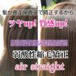 美髪の形状記憶『エアーストレート』 J-walkのヘアスタイル
