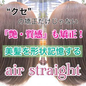 いつでも触れていたくなる髪へ・・・『エアーストレート』|J-walkのヘアスタイル