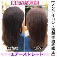 """真っ直ぐなのに、髪""""柔らか""""自然な仕上がり。トリートメントみたいな縮毛矯正『エアーストレート』。"""