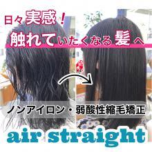 美髪の形状記憶『エアーストレート』|J-walkのヘアスタイル