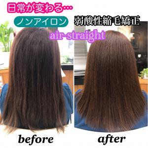 髪質改善ストレート『エアーストレート』|J-walkのヘアスタイル