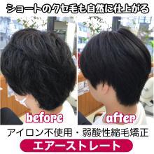 ノンアイロン・弱酸性縮毛矯正『エアーストレート』|J-walkのメンズヘアスタイル