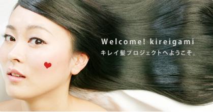キレイ髪プロジェクトに参加しています!
