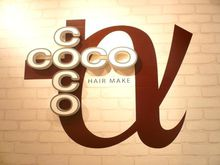 COCO+α  | ココプラスアルファ  のロゴ