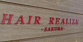 HAIR REALIZE -SAKUMA- ヘアーリアライズ・サクマ