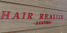HAIR REALIZE -SAKUMA-  | ヘアーリアライズ・サクマ  のロゴ