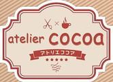 atelier cocoa アトリエ ココア