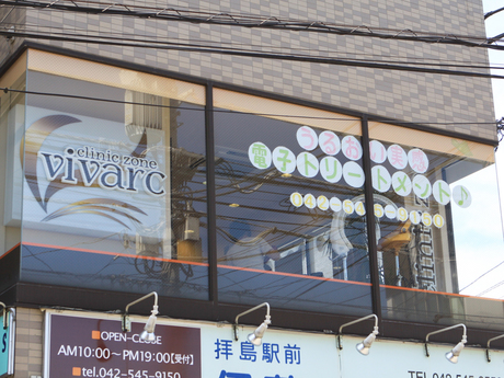 clinic zone vivarc 駅前店