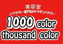 1000 color  | サウザンドカラー  のロゴ
