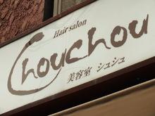 Hair salon Chou Chou  | ヘアサロン シュシュ  のロゴ