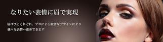 岡山眉×眉エク専門サロンeyeny.brow