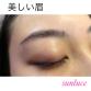 Eye Blow スタジオ SUN LUCE