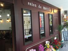 salon de merci 青葉台  | サロンドメルシー アオバダイ  のイメージ