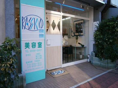 美容室 PassioN 志村三丁目店