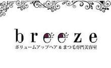 breeze  | ブリーズ  のロゴ